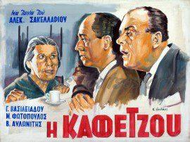 Kafetzou_afisa_Zwgrafia_painting_poster