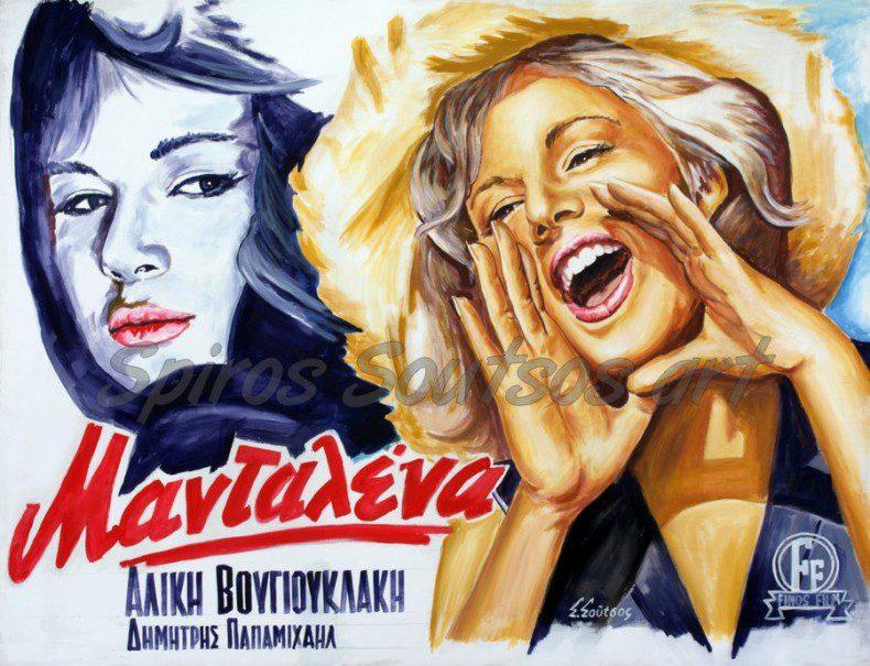 Mantalena_Aliki_Vougiouklaki_afisa_portraito_painting_poster_pinakas_zografia
