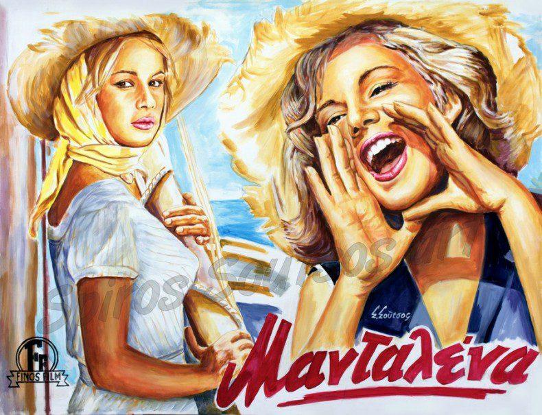 Mantalena_Aliki_Vougiouklaki_portraito_afisa_zwgrafia_film_poster