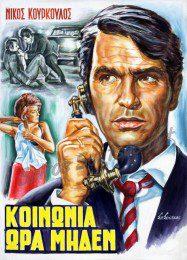 Nikos_Kourkoulos_koinonia_ora_miden_afisa_poster_painting