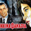 ta_kokkina_fanaria_afisa_karezi_movie_poster_painted_art