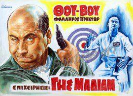 Thanasis_Veggos_portraito_Thou_Vou_Ghs_Madiam_afisa_poster