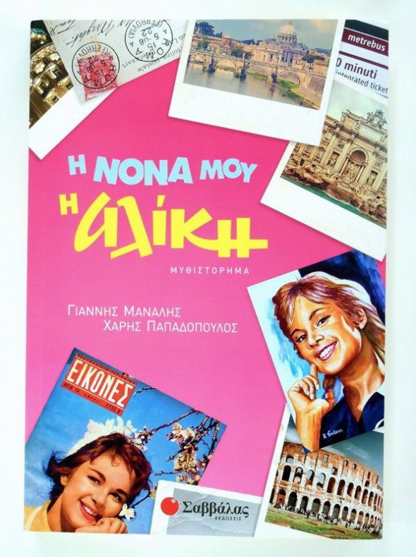 i_nona_mou_i_aliki_afisa_vougiouklaki_kostas_soutsos_art