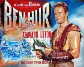 Ben-Hur-movie-poster-charlton-heston-portrait