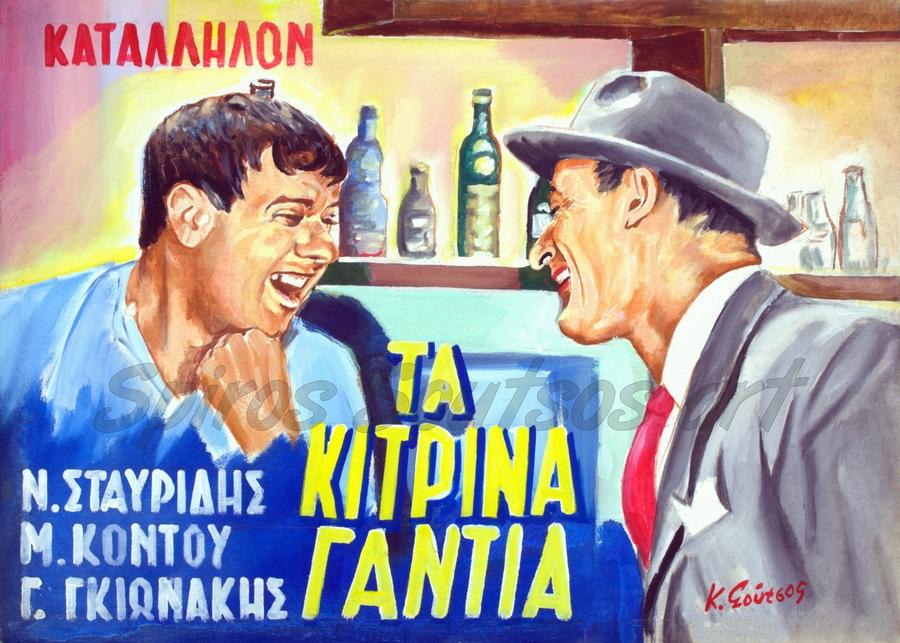 """Νίκος Σταυρίδης, Γιάννης Γκιωνάκης """"Τα Κίτρινα Γάντια""""1960 ( Αλέκος Σακελλάριος) αφίσα, poster"""