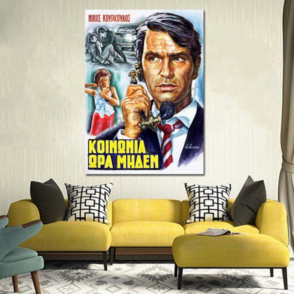 Nikos_Kourkoulos_koinonia_ora_miden_afisa_poster_painting_portraito_decor