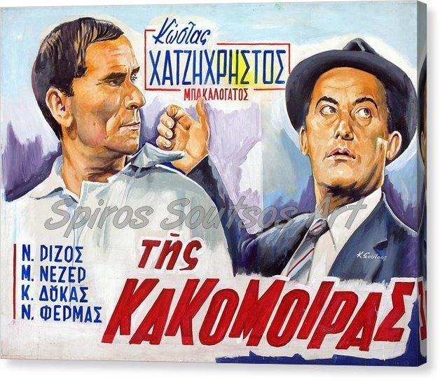costas-hajihristos-nikos-rizos-tis-kakomoiras-1963-ntinos-katsouridis-painting_movie_poster_canvas-print