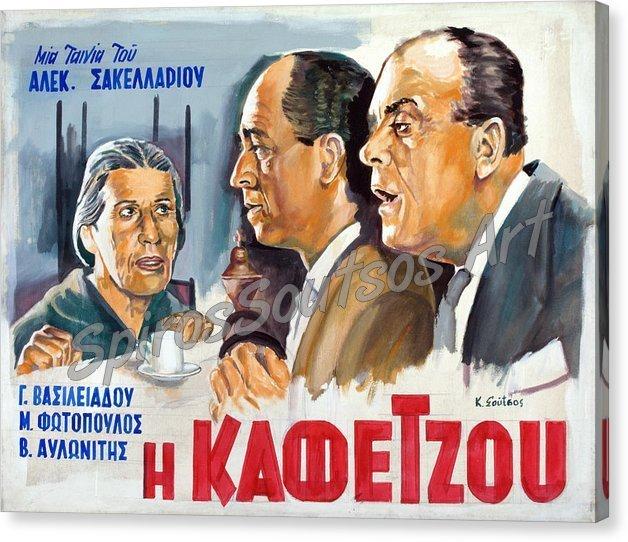 gvasileiadou-mfotopoulos-vavlonitis-i-kafetzou-1956-kostas-soutsos-canvas_print_painting_movie_poster