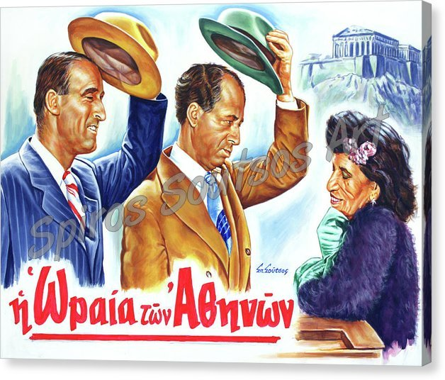 h-oraia-ton-athinon-greek-movie-poster-spiros-soutsos-canvas-print_painting_movie_poster