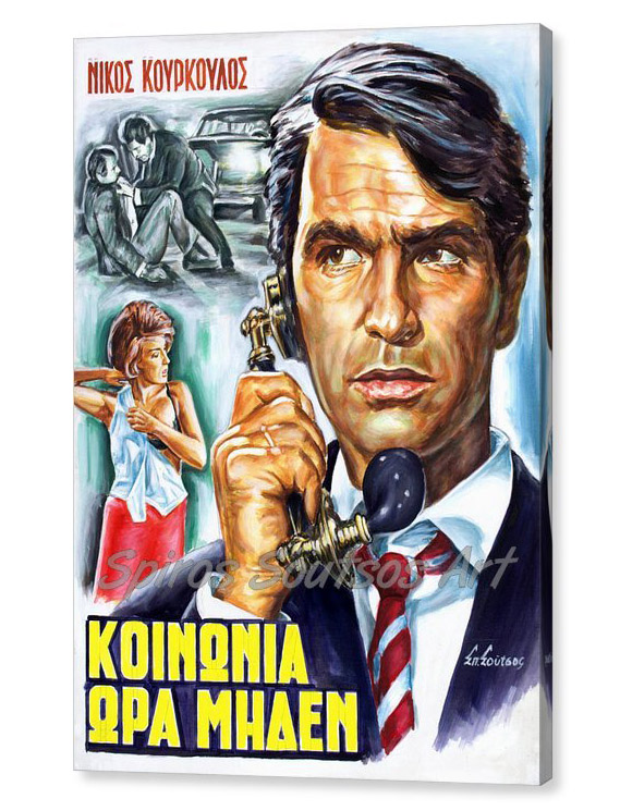nikos-kourkoulos-koinonia-ora-miden-1966-spiros-soutsos-canvas-print_painting_movie_poster_portrait