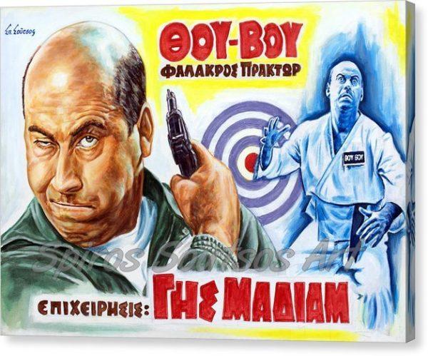 thanasi-veggos-thou-vou-epixeirhsis-ghs-madiam-painting-canvas-print-movie-poster-afisa-portraito