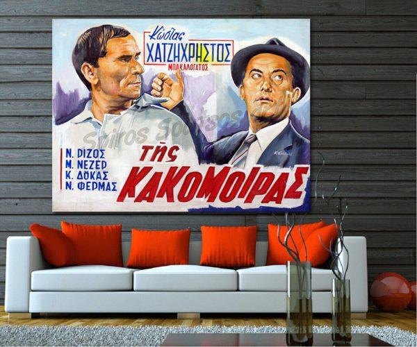 Tis_kakomoiras_afisa_painting_movie_poster_canvas