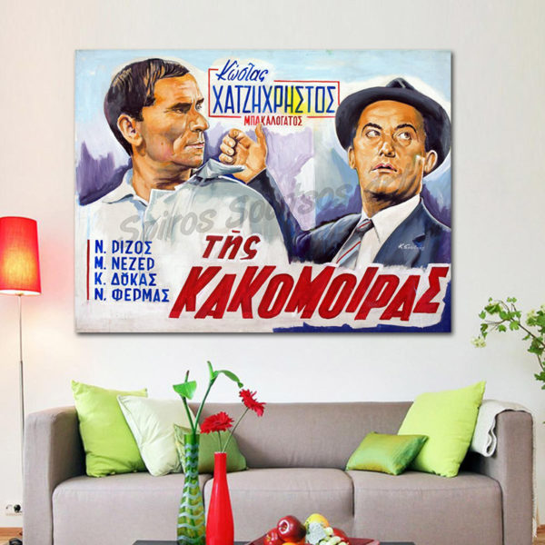 Tis_kakomoiras_afisa_painting_movie_poster_canvas_print