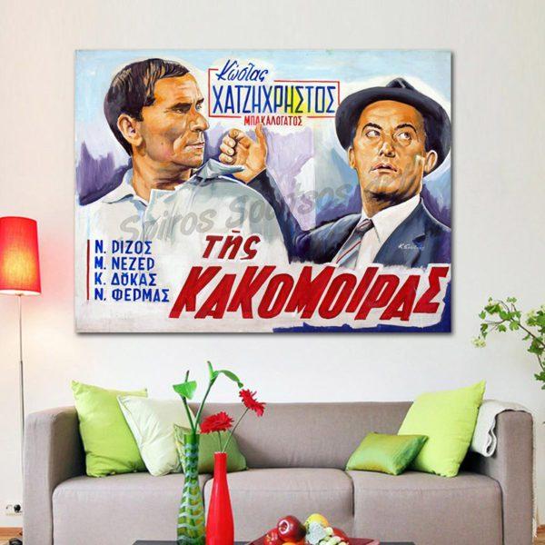 Tis_kakomoiras_afisa_painting_movie_poster_canvas_print