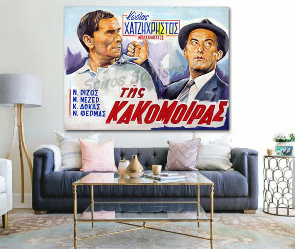 Tis_kakomoiras_afisa_painting_movie_poster_print_canvas